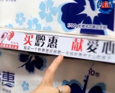中国IGA企业亮点社会好公民之贵州合力