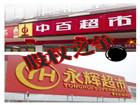 中百集团股权战争:永辉剑指湖北市场?