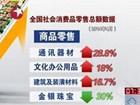 4月全国社会消费品零售总额增长11.9%