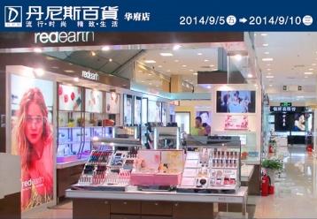 丹尼斯百货华府店中秋节促销活动一览