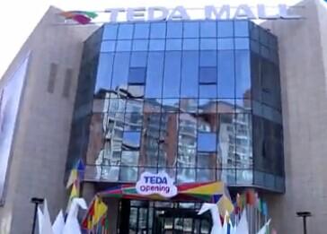 天津泰达时尚购物中心开业火爆现场重现