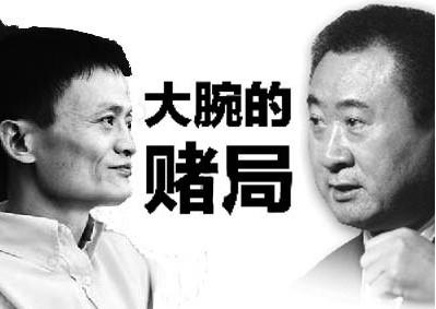 新华都前任总裁 预测王健林马云赌局结果