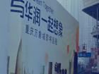 重庆万象城微纪录片 万象城是怎么建起来的