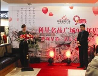 利星9周年店庆宣布第二店选址及开业时间