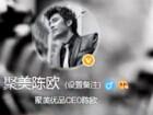聚美CEO陈欧再为自己代言 讲述这半年经历