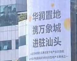 汕头8万平方米华润中心预计2018年落成