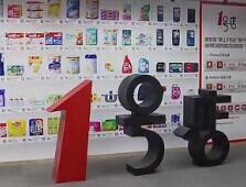 1号店等平台交易规模占上海半壁江山