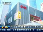 南京新百首次尝试与支付宝合作 O2O实践落地