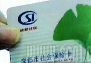 """药店变""""超市"""" 医保卡变""""万能购物卡"""""""