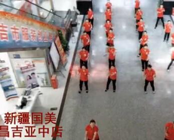 新疆国美电器十周年 各门店员工齐跳小苹果