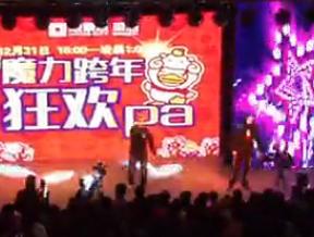 杭州银泰城2015魔力跨年狂欢趴现场