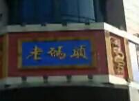 曝光台:杭州某知名火锅店剩菜回炉再造