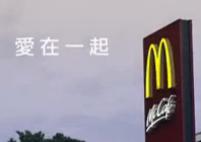 麦当劳一直在身边 越平凡越让人感动