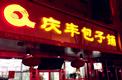北京庆丰包子铺吃出蟑螂与腻虫 两门店被停业