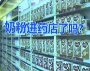 奶粉进药店试行一年多怎么就做不起来?