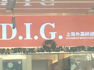 一年连开14家店 DIG进口超市超速开店秘笈