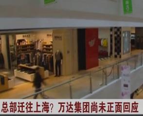 万达集团总部将迁往上海,真的么?