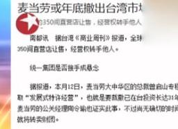 麦当劳或年底撤出台湾市场