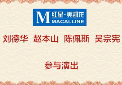 """红星美凯龙2015新春拜年视频""""大牌云集"""""""