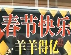 春节买买买 中国人去日本买了很多马桶盖
