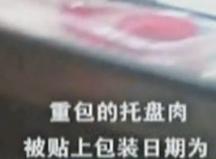 北京有大型超市改标签再售 已被正式立案