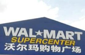 沃尔玛边关店边开店 称3年再开115家新店