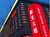 这四点让新光天地成为中国最赚钱的百货 赞