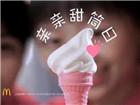 麦当劳亲亲甜筒日:史上最Q萌广告