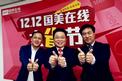 国美在线李俊涛:双12推5212个购物免单