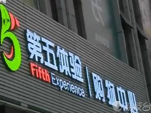 广州一大型超市现供货商上门抢货 原是误会