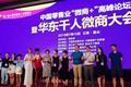 中国零售商大会闭幕:微商与大数据成热点