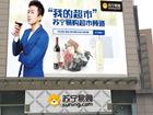联商巡店:苏宁易购上海五角场云店你看好么