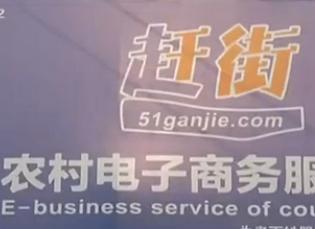 四川:电商服务站进农村 农民网购赶时髦