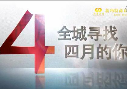 大商集团新玛特商丘总店两周年庆宣传片
