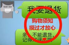 """苏宁网购超赞宣传 购物必须""""摸""""过才放心"""