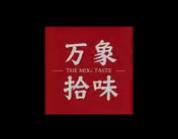 青岛万象城是如何介绍它里面的餐饮品牌的?