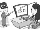 """""""双十一""""购物谨防网络诈骗"""