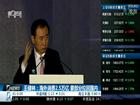 王健林:海外消费2.5万亿