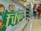 东莞也玩无人超市 是噱头还是趋势?