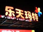 探访东营乐天玛特西城店倒闭商场实况