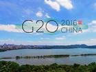 马云为你解读杭州G20和B20