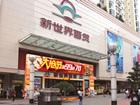 重庆新世界百货10周年店庆宣传片