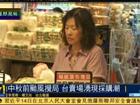 中秋节前台风来袭 台湾卖场出现抢购潮