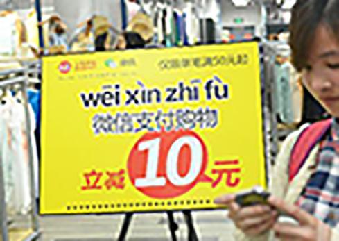 蒋美兰《微信时代的O2O》
