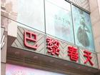 上海:实体百货年末促销正式开启 首提线上线下同款同价